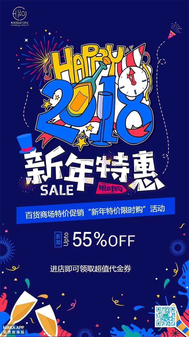 新年 年终大促 新年钜惠促销打折宣传创意海报 二维码朋友圈通用