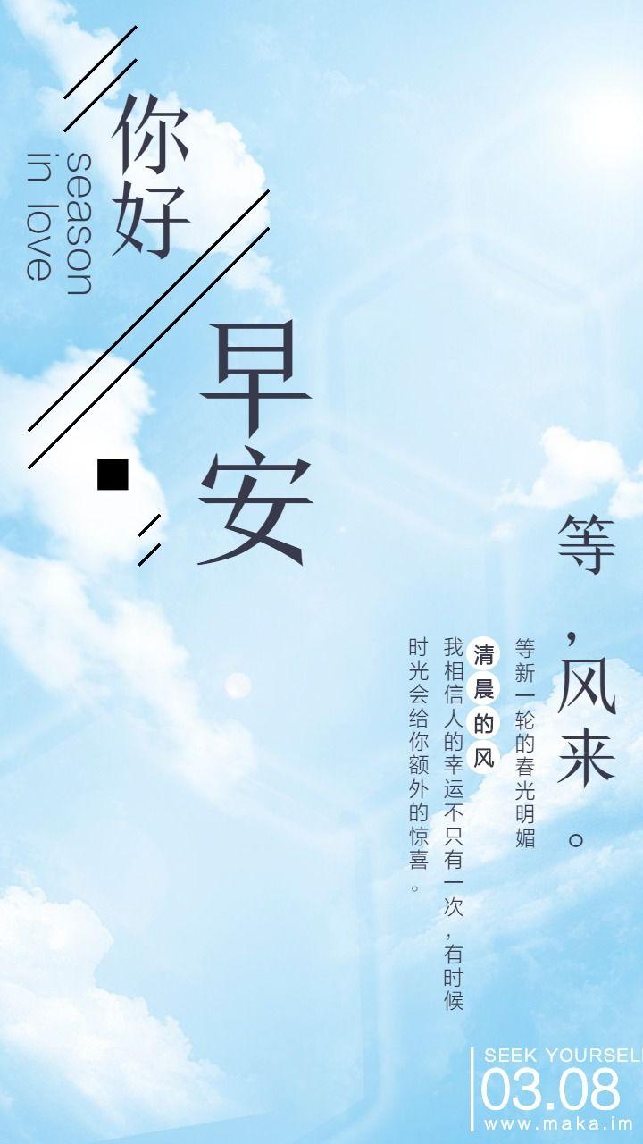 小清新蓝天白云阳光早安问候蓝色文艺风手机海报