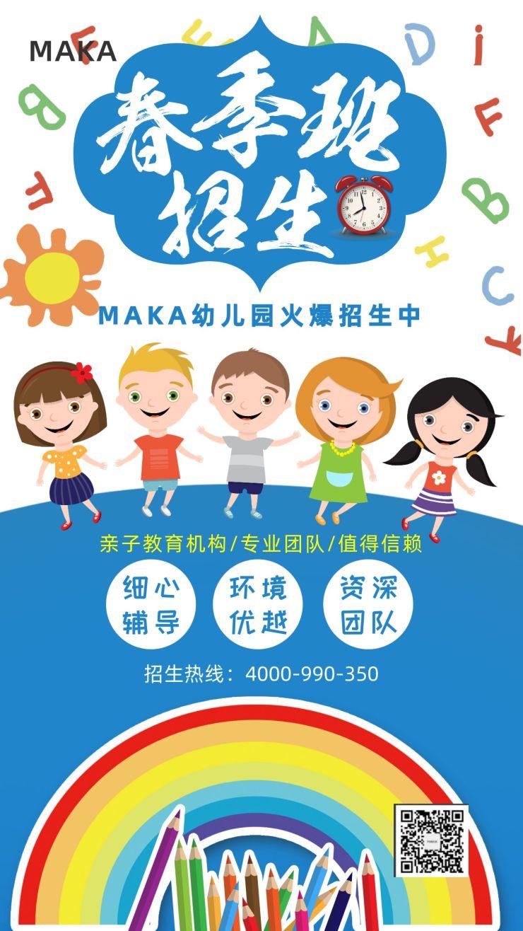 卡通春季班幼儿园招生宣传手机海报模版