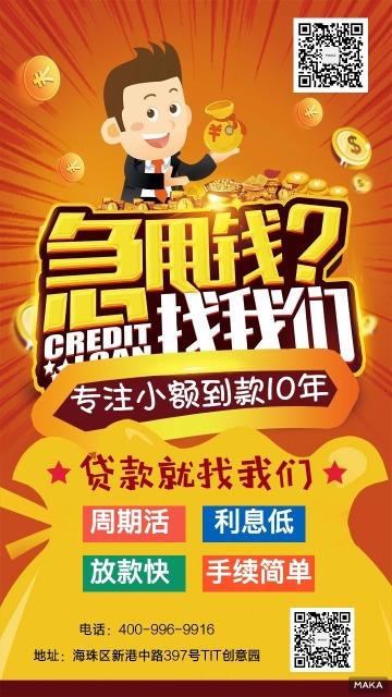 橘黄色贷款海报