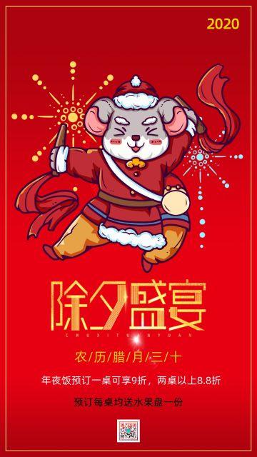 红色简约大气酒店除夕盛宴 酒店年夜饭促销活动宣传海报