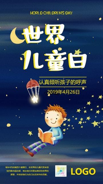 蓝色卡通文艺世界儿童日宣传海报