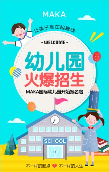 高端幼儿园招生秋季春季开园开学卡通模板