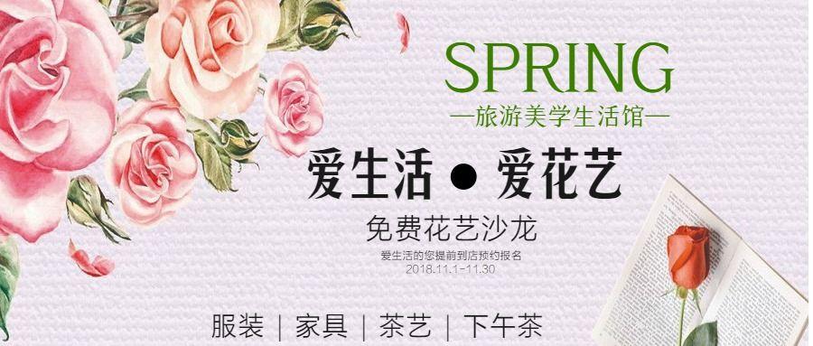 花艺美学生活馆微信公众号封面头条图