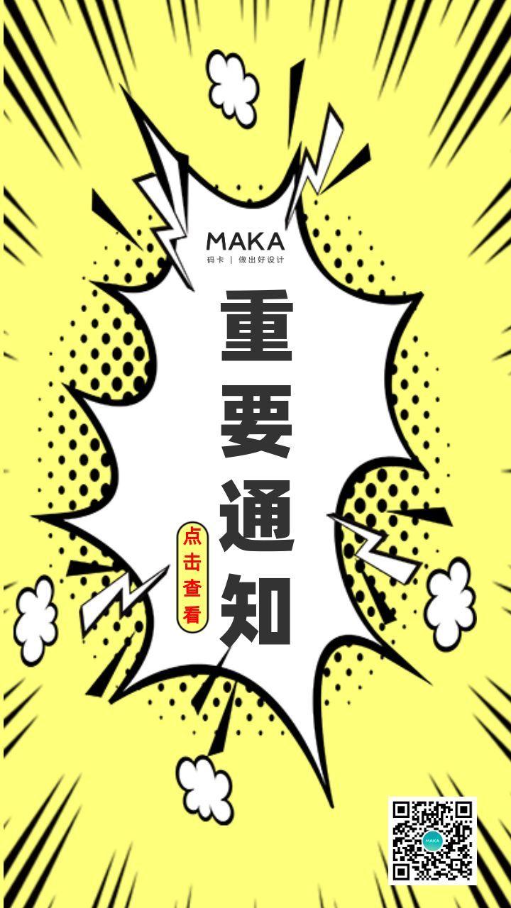 黄色简约风重要通知海报模板