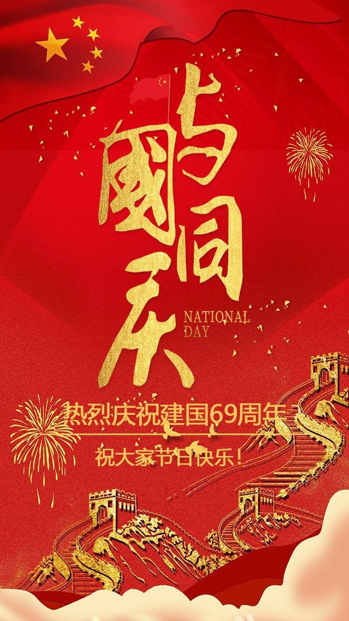 国庆节 十一国庆节公司祝福 与国同庆建国69周年纪念日 个人节日贺卡