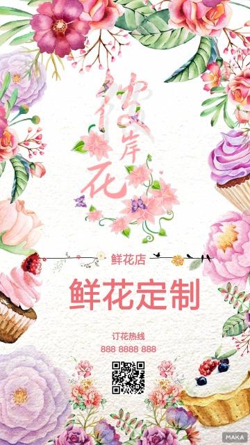 粉色唯美浪漫植物花店开业促销宣传海报