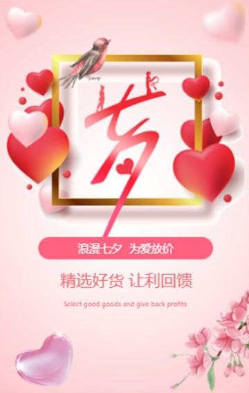 七夕节唯美浪漫商家店铺优惠促销活动宣传H5