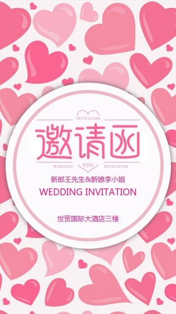 粉色唯美婚礼邀请函