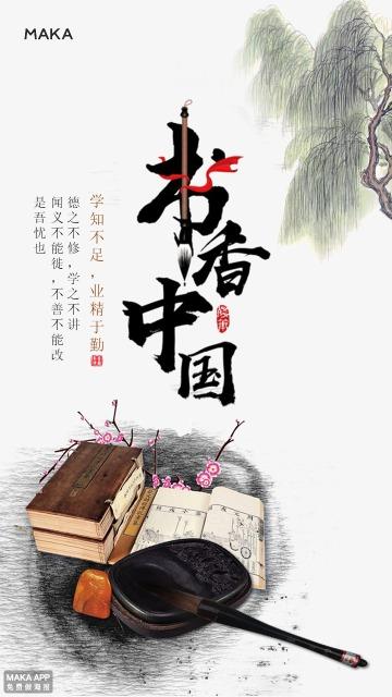 世界读书日 读书 阅读 读书日 水墨中国风书香中国读书日海报