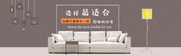 沙发类简约家居电商banner