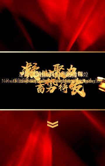 酷炫员工表彰年底动员国庆季度会议快闪邀请函