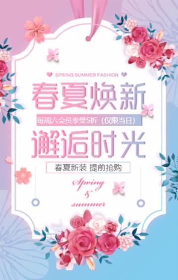 唯美浪漫春季新品上市春夏新品促销宣传H5