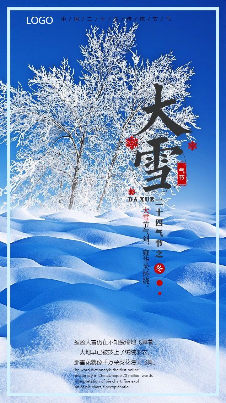 大雪节气卡