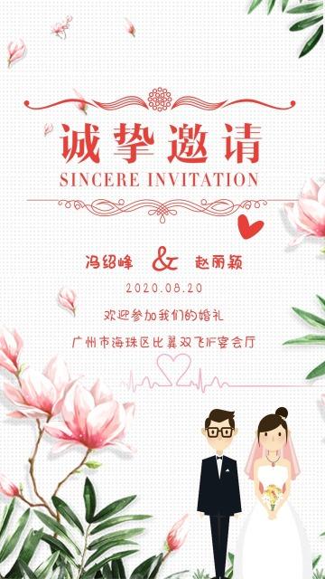 个人婚礼海报唯美小清新婚礼邀请函手机版请柬