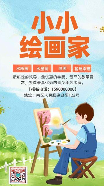 少儿绘画班少儿美术班寒假招生宣传清新卡通