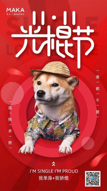 红色简约风格光棍节节日宣传海报