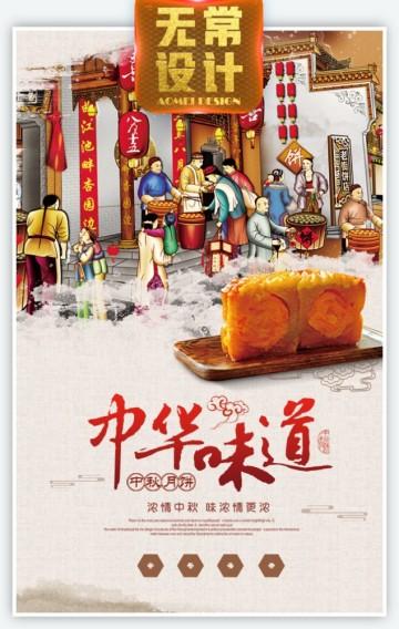 中秋祝福月饼销售宣传