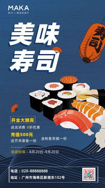 日式寿司美食餐饮形成海报