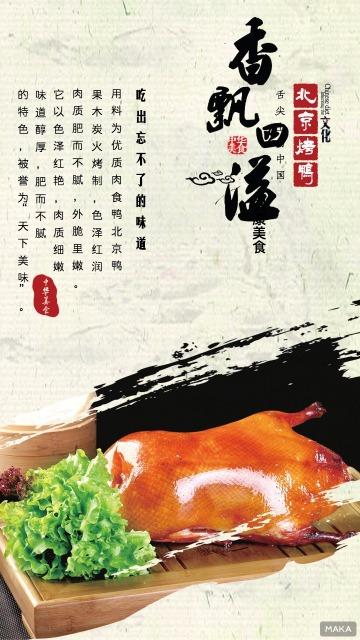 北京烤鸭食品介绍产品宣传