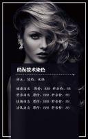 黑色中秋国庆双节美容美发促销活动H5