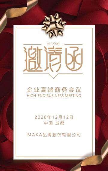 大红现代时尚活动展会酒会晚会宴会开业发布会邀请函H5模板