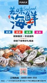蓝色清新海鲜/生鲜产品推广海报