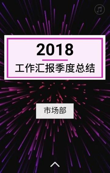 年终年中季度总结工作汇报报告高端大气紫色风格