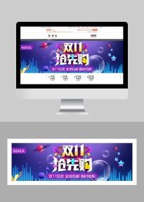 清新时尚电商双十一年终盛典banner