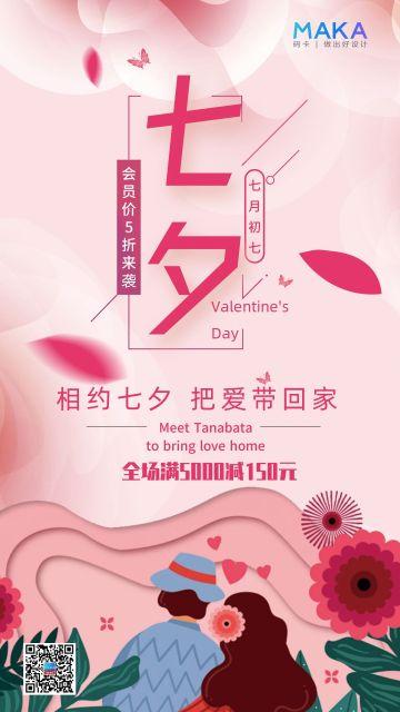 粉色简约浪漫风七夕情人节宣传促销手机海报