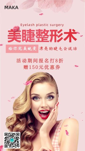 红色简约美睫整形美容整形促销宣传手机海报模版