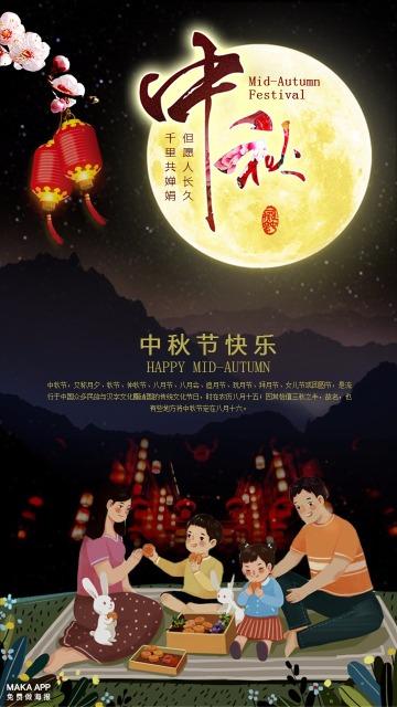 黑色中国风中秋节节日祝福手机海报