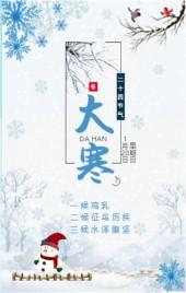传统二十四节气之大寒节气日签节气养生普药房宣传推广