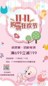 粉色卡通手绘双十一母婴用品商家促销海报
