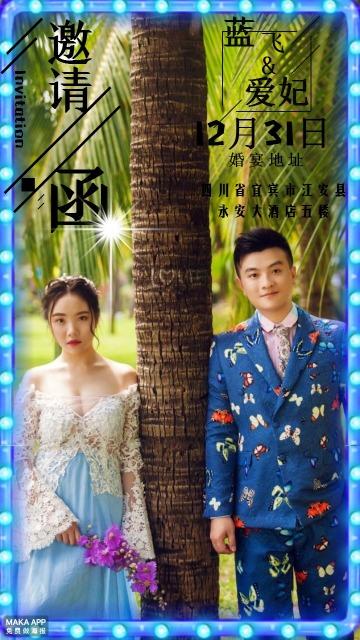 蓝色清新婚礼邀请函手机海报