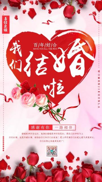 红色浪漫婚礼邀请函手机海报