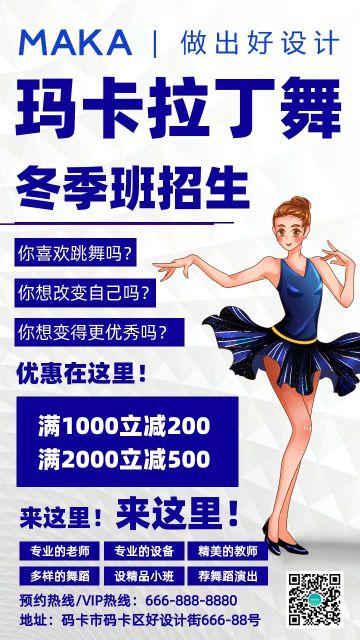 蓝色简约风拉丁舞培训招生宣传手机海报
