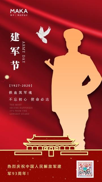 红色大气建军节93周年宣传纪念海报