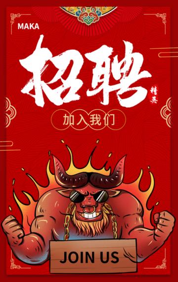 红色中国风企业通用招聘H5