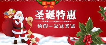 圣诞节公众号封面头图
