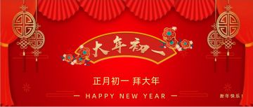 2020鼠年元旦除夕夜元宵节新年春节快乐祝福贺卡企业宣传节日促销微信公众号首图
