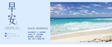 唯美蓝色大海沙滩蓝天小清新早安励志日签晚安心情寄语微信公众封面大图