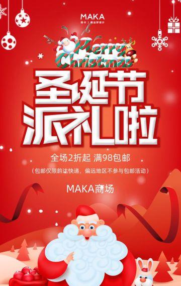 红色卡通圣诞节派礼节日促销翻页H5
