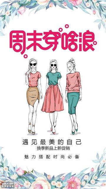服装店新品促销活动宣传
