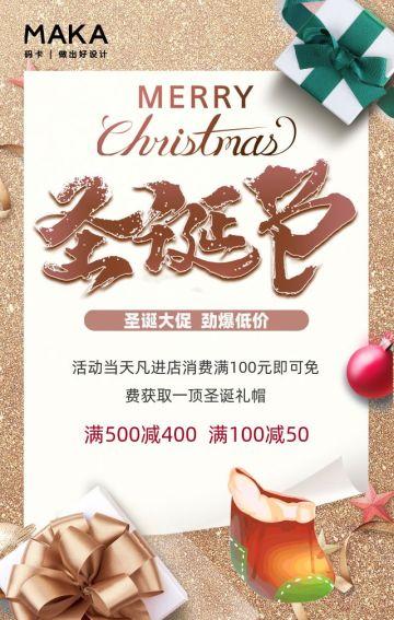 棕色简约圣诞节商家节日促销翻页H5