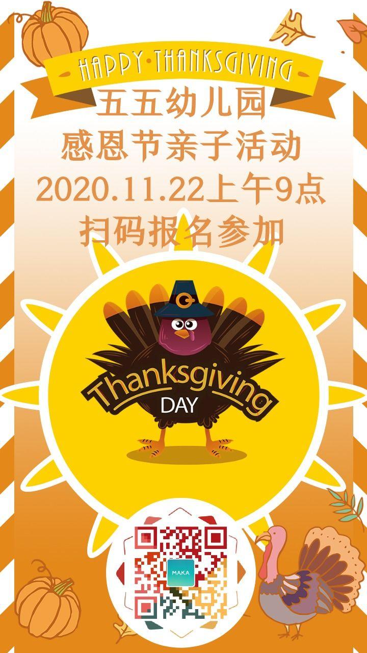 感恩节幼儿园亲子活动海报