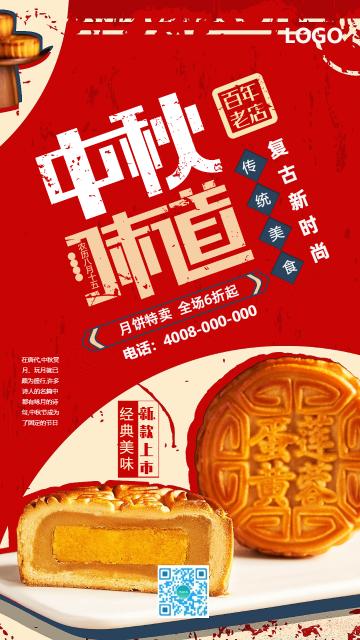 红色复古风中秋节中秋味道月饼手机海报模板