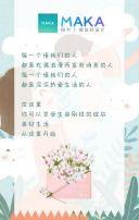 母亲节插画风促销活动H5