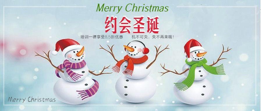简约,圣诞节公众号封面头条图