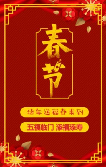 红色喜庆新年祝福贺卡拜年贺卡